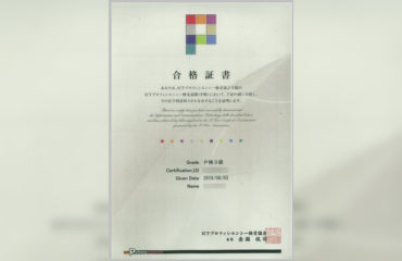 パソコン検定3級合格