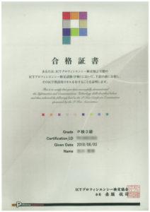P検3級合格証書