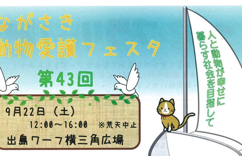 長崎動物愛護フェスタ・in出島三角広場