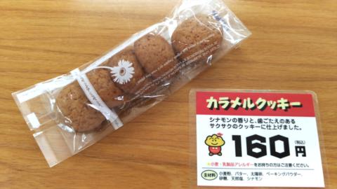 カラメルクッキー