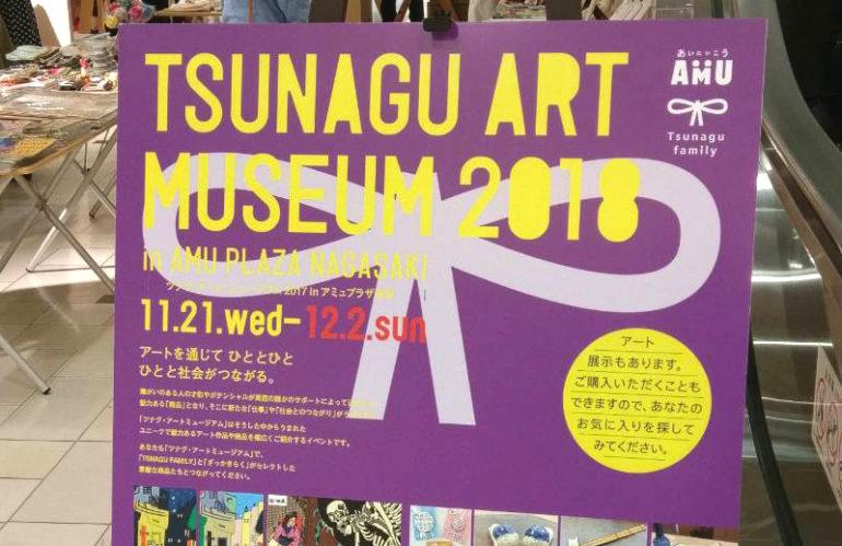 長崎駅前AMUプラザ「TSUNAGU ART MUSEUM 2018」に雑貨とお菓子出品中