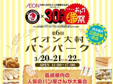 大村イオン パン祭り