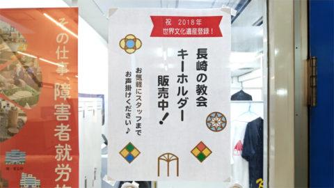 長崎の教会キーホルダー
