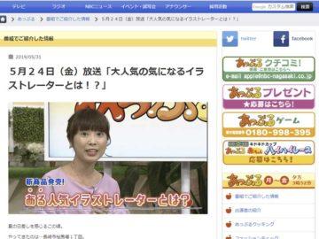 ざっかきらくTV紹介