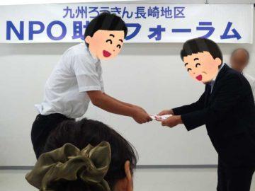 九州ろうきんNPO助成金