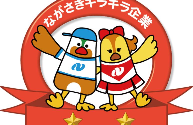 「長崎県誰もが働きやすい職場づくり実践企業」の「二つ星」企業に認定されました