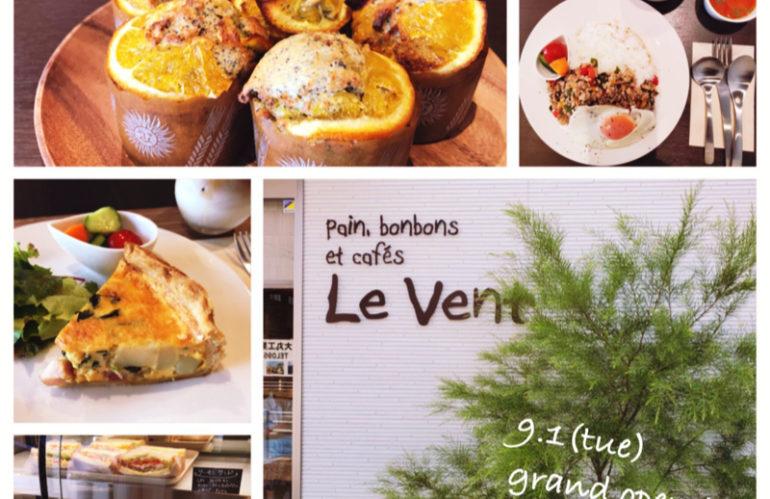 パン&カフェ「ルヴォン」開店、「手づくりパン工房そよ風」閉店