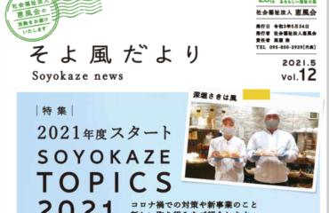 長崎市の社会福祉法人恵風会の機関紙・就労継続支援A型事業所「さきは風」について