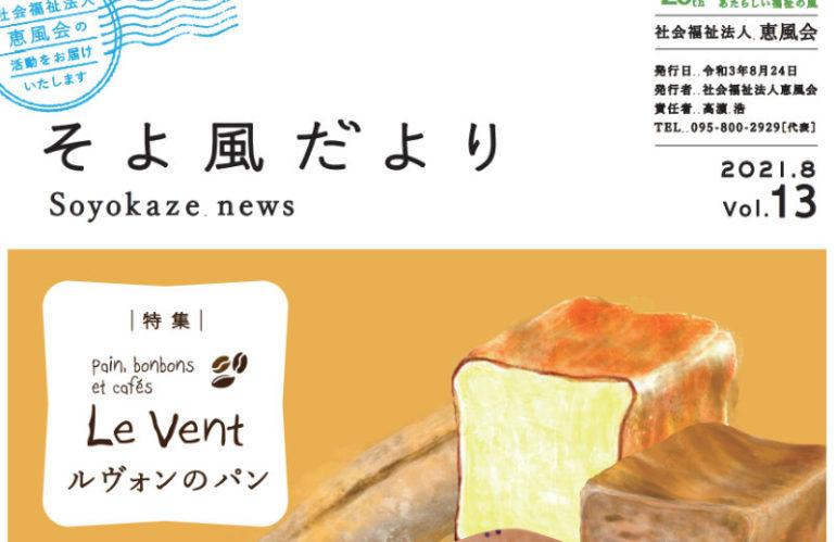 令和3年8月 恵風会の機関紙、そよ風だよりvol.13が出来ました